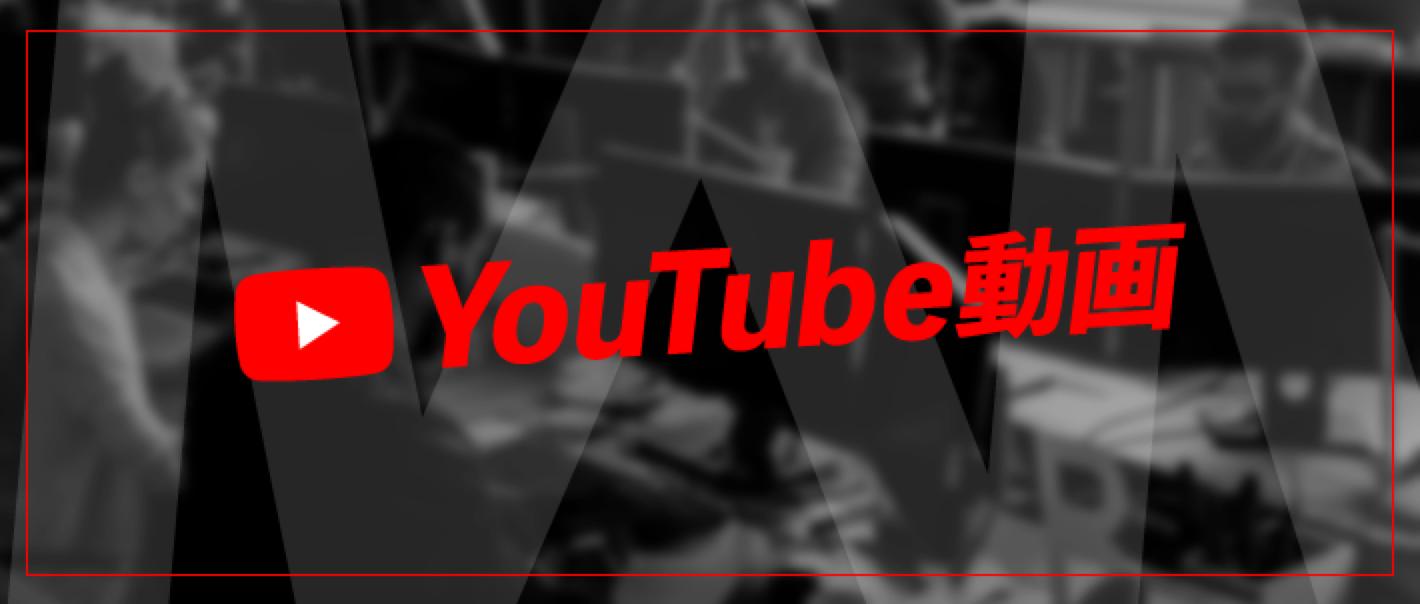 YouTube動画(企画、撮影、編集)