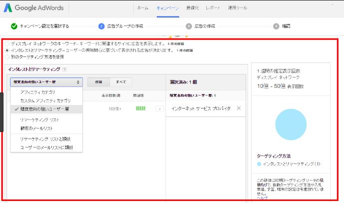 GDNインタレストカテゴリの「購買意欲の高いユーザー層」画面