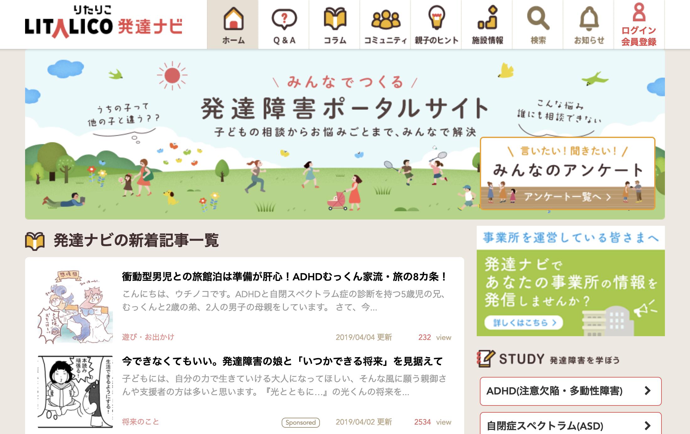 LITALICO発達ナビ_トップページ