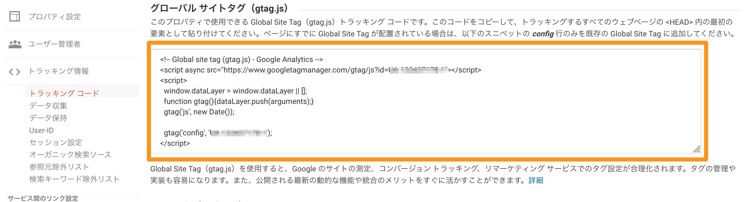 Googleアナリティクスのトラッキングタグ