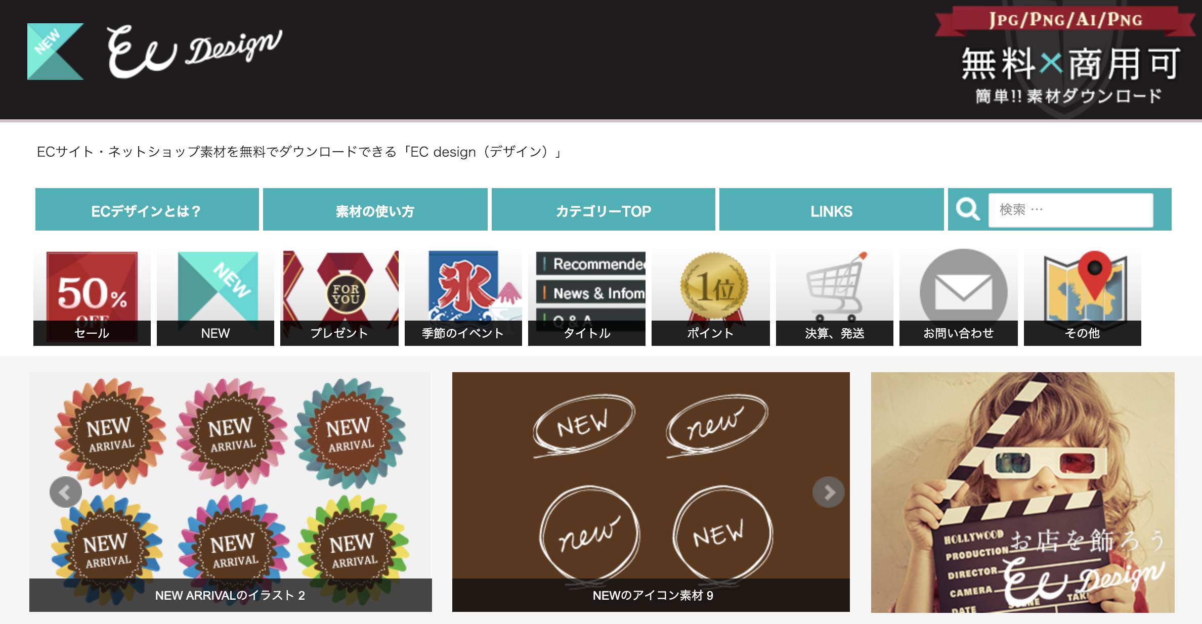 ECdesignのトップページ