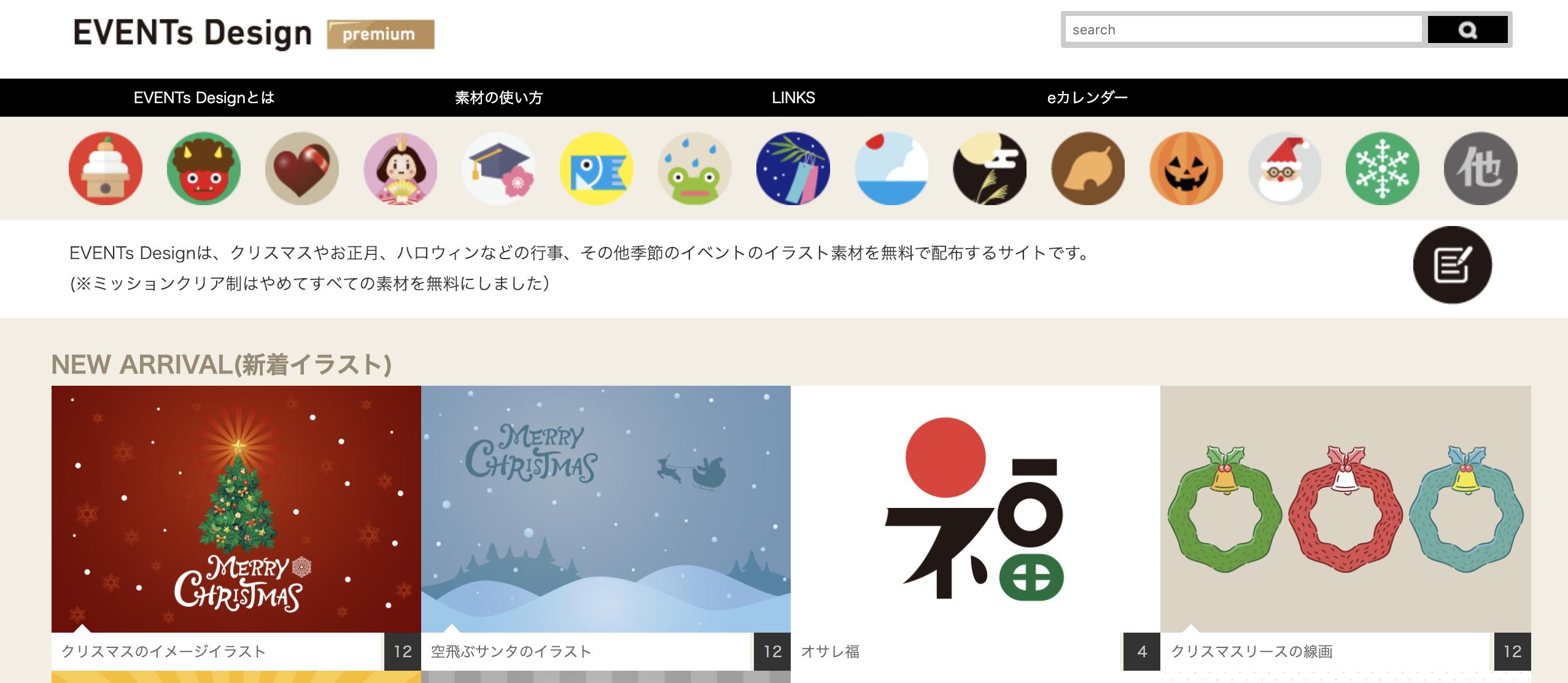 EVENTsDesignのトップページ