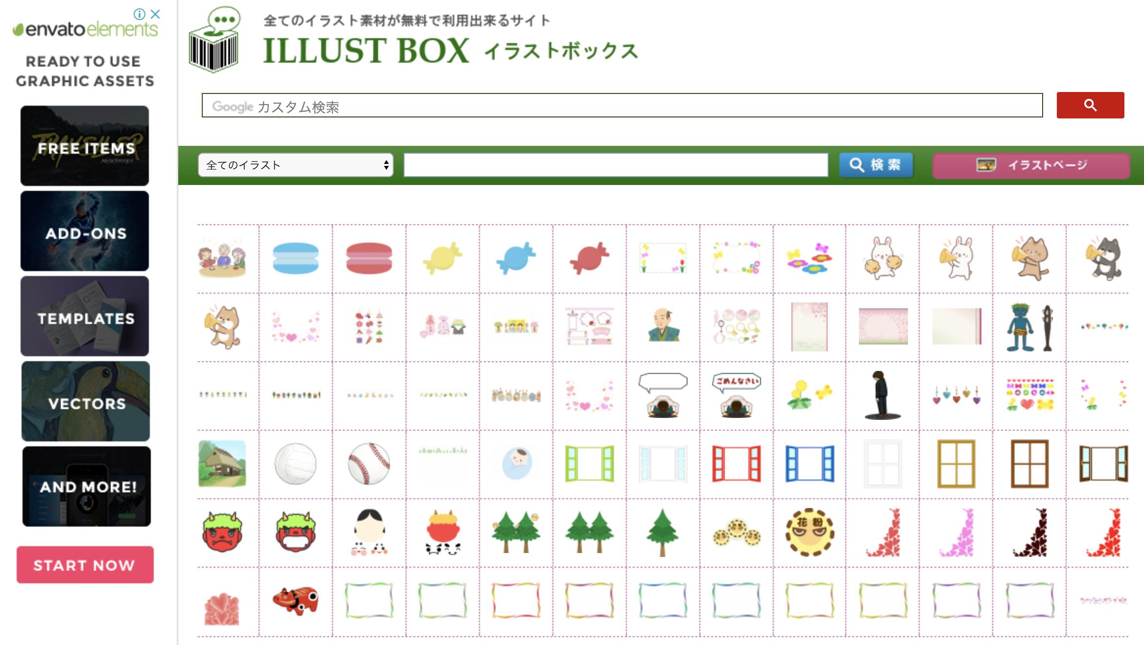 ILLUSTBOXのトップページ