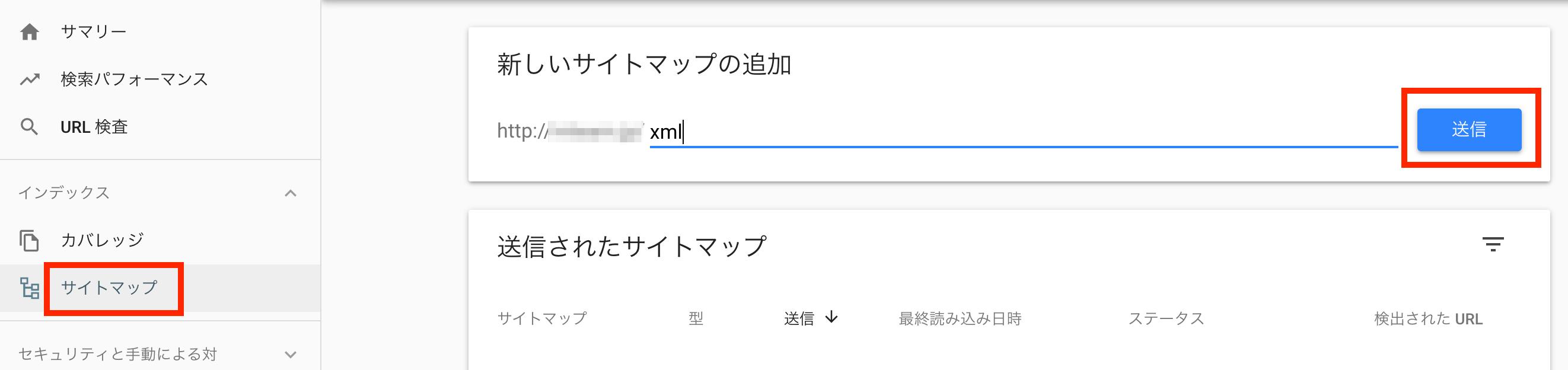 searchconsole_サイトマップ