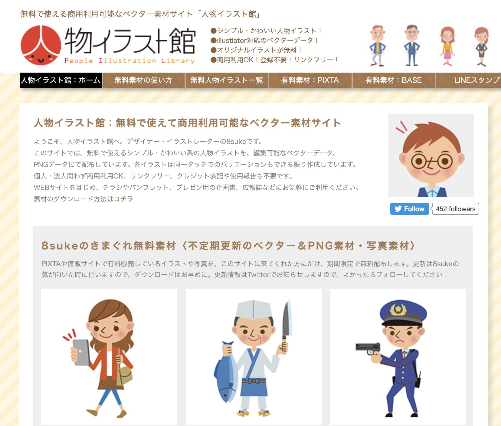 人物イラスト館のトップページ