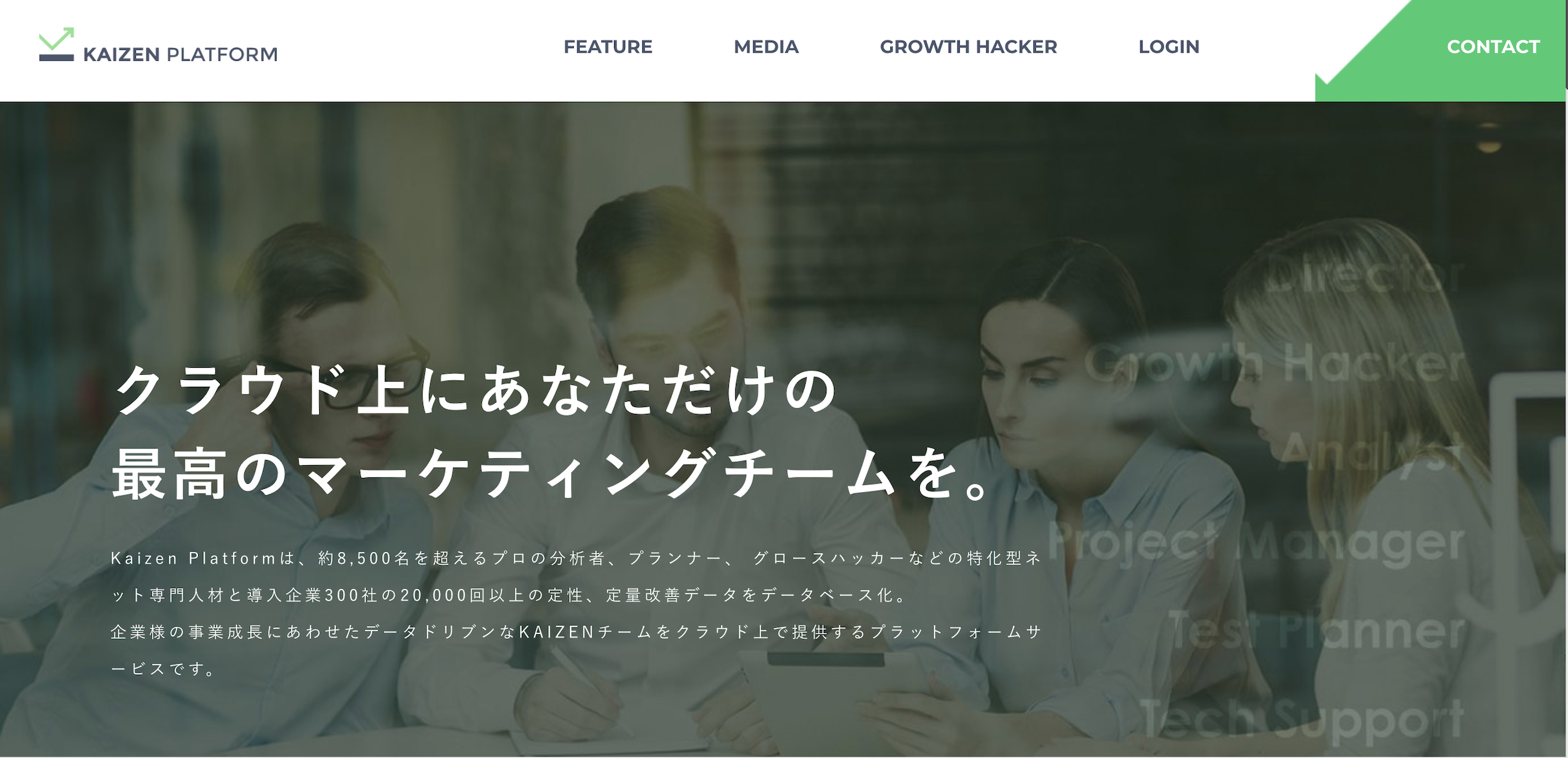 Kaizen Platformのトップページ