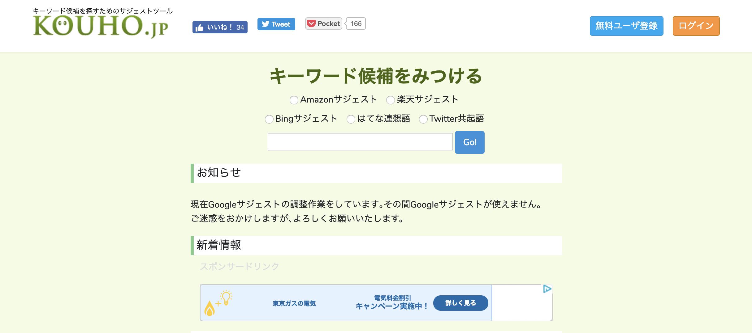 Kouho .jp_トップページ