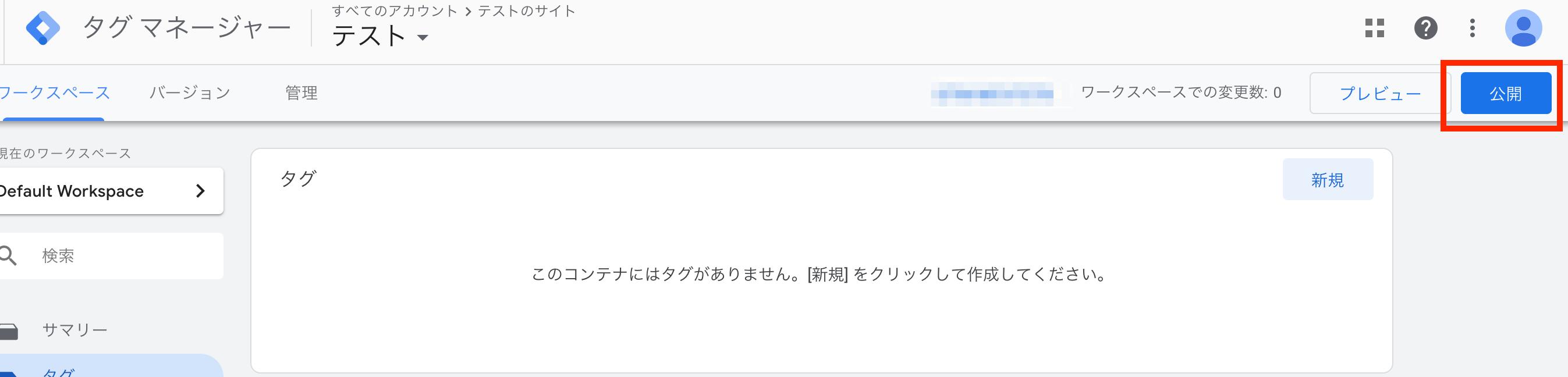 GTM_公開ボタン