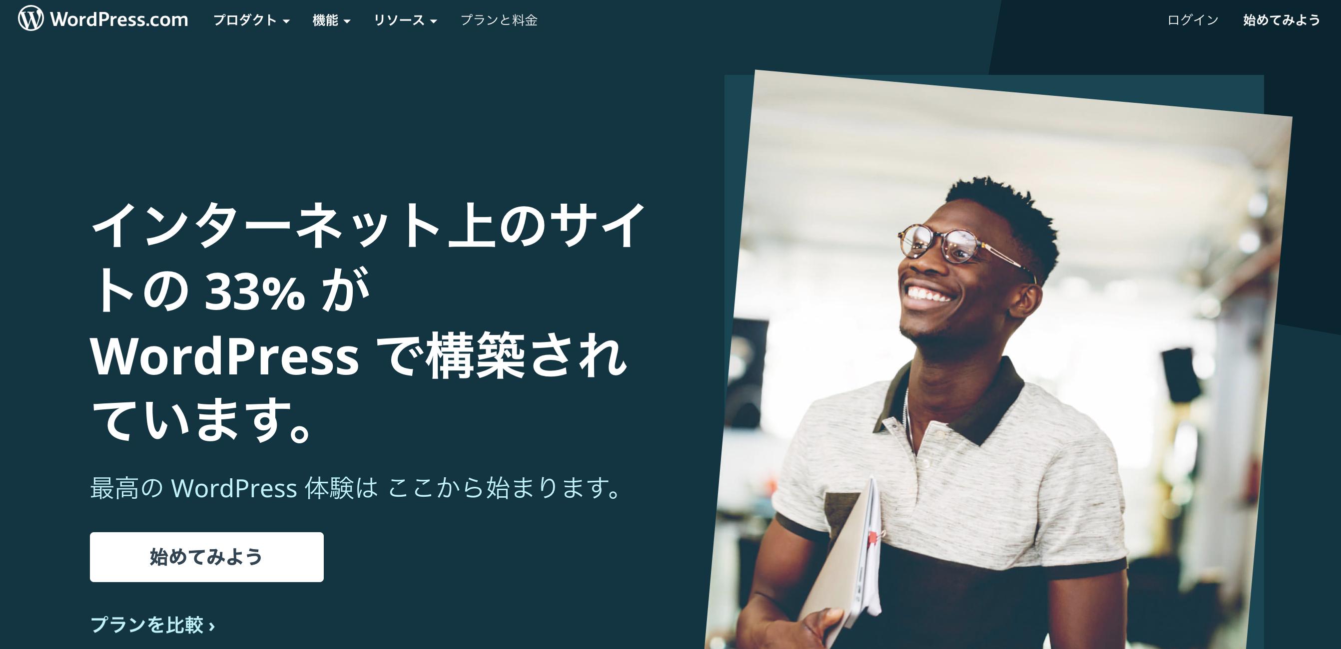 wordpress_トップページ