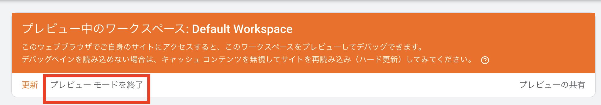 GTM_プレビューモード終了