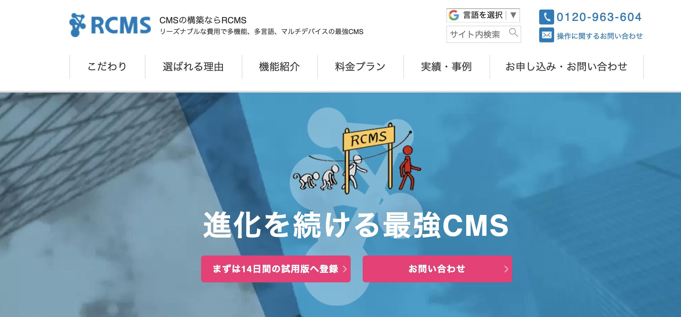 RCMS_トップページ