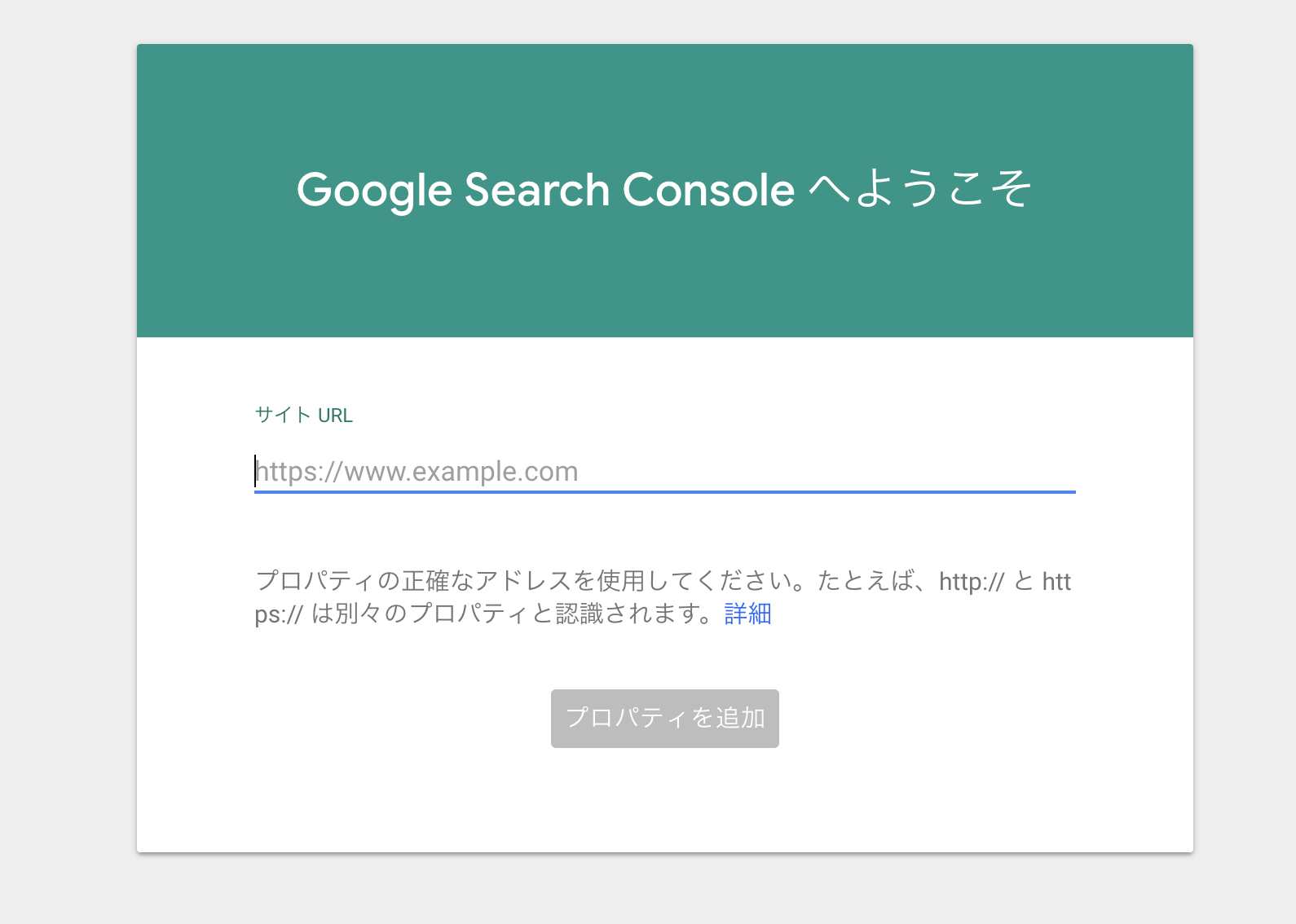Google Search Consoleのイメージ
