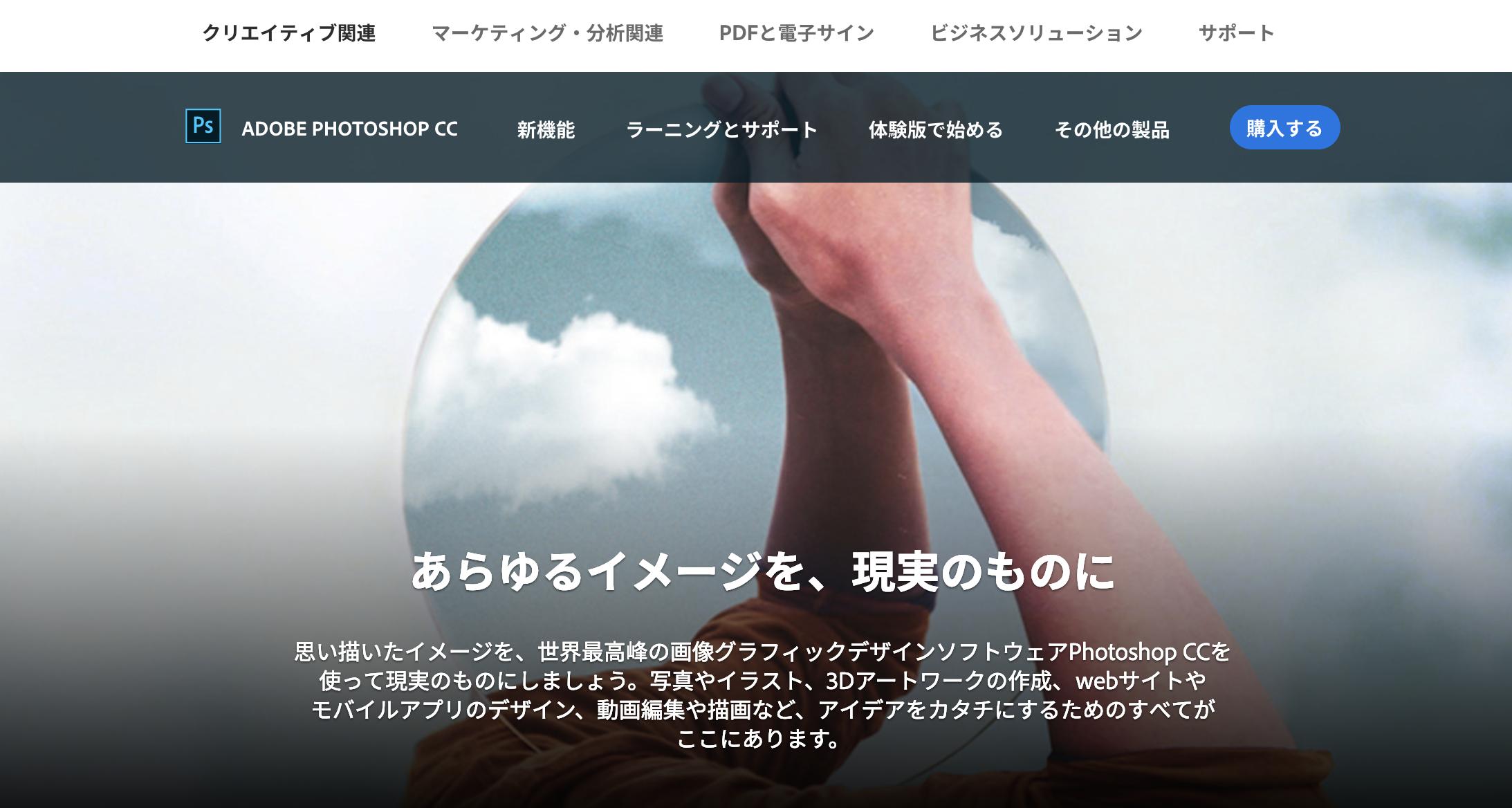 Adobe Photoshop_トップページ