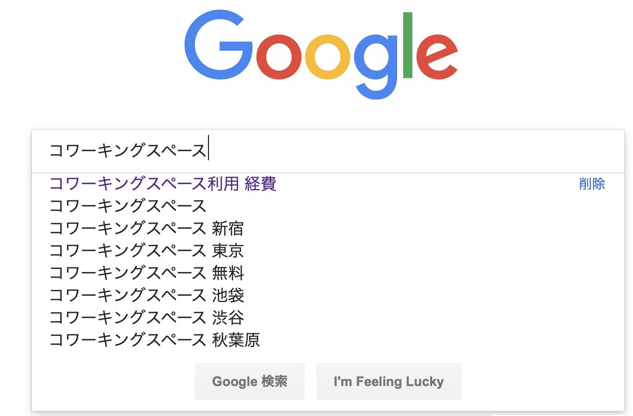 googleサジェストサンプル