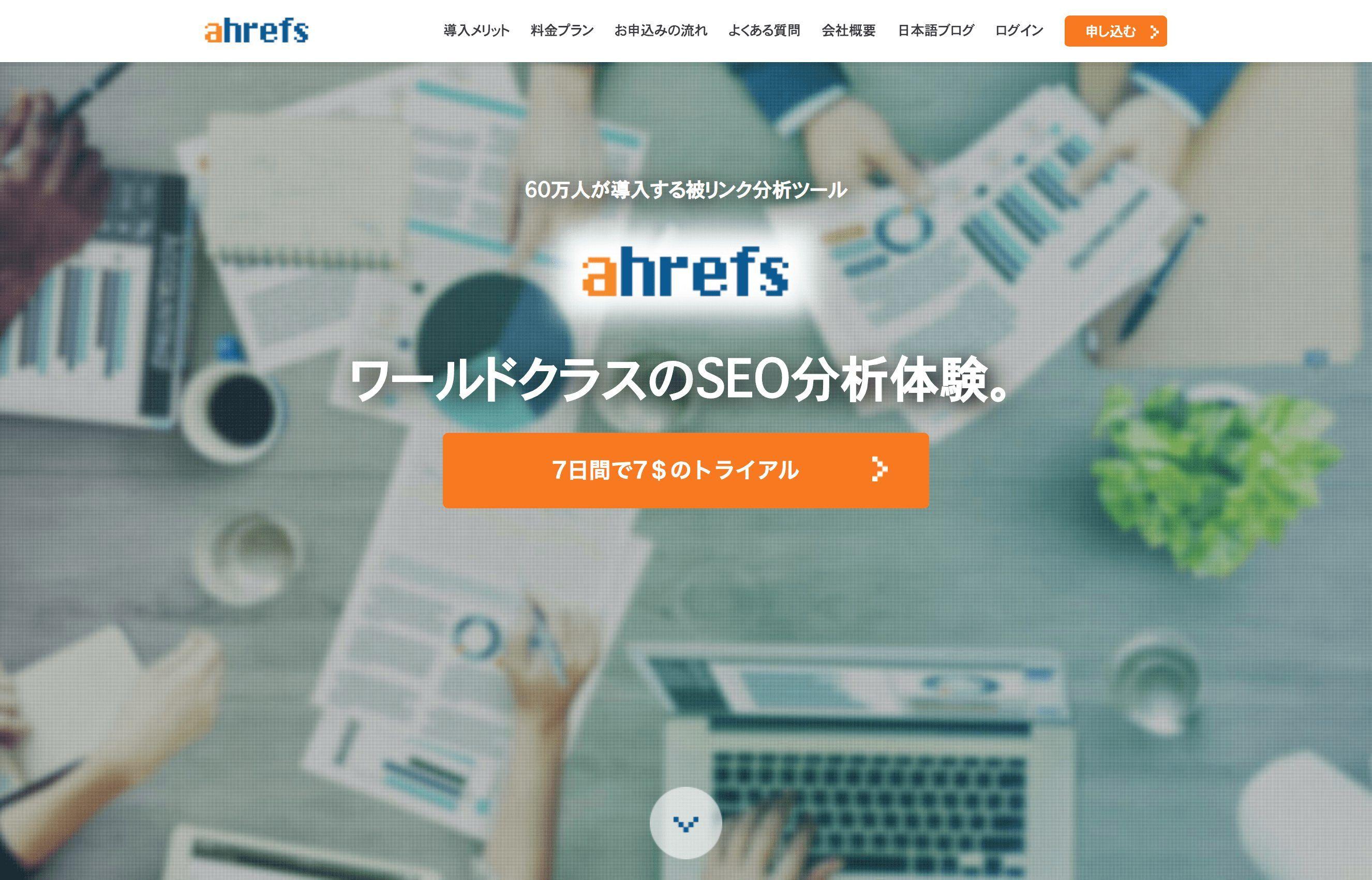 ahrefs(エイチレフス)