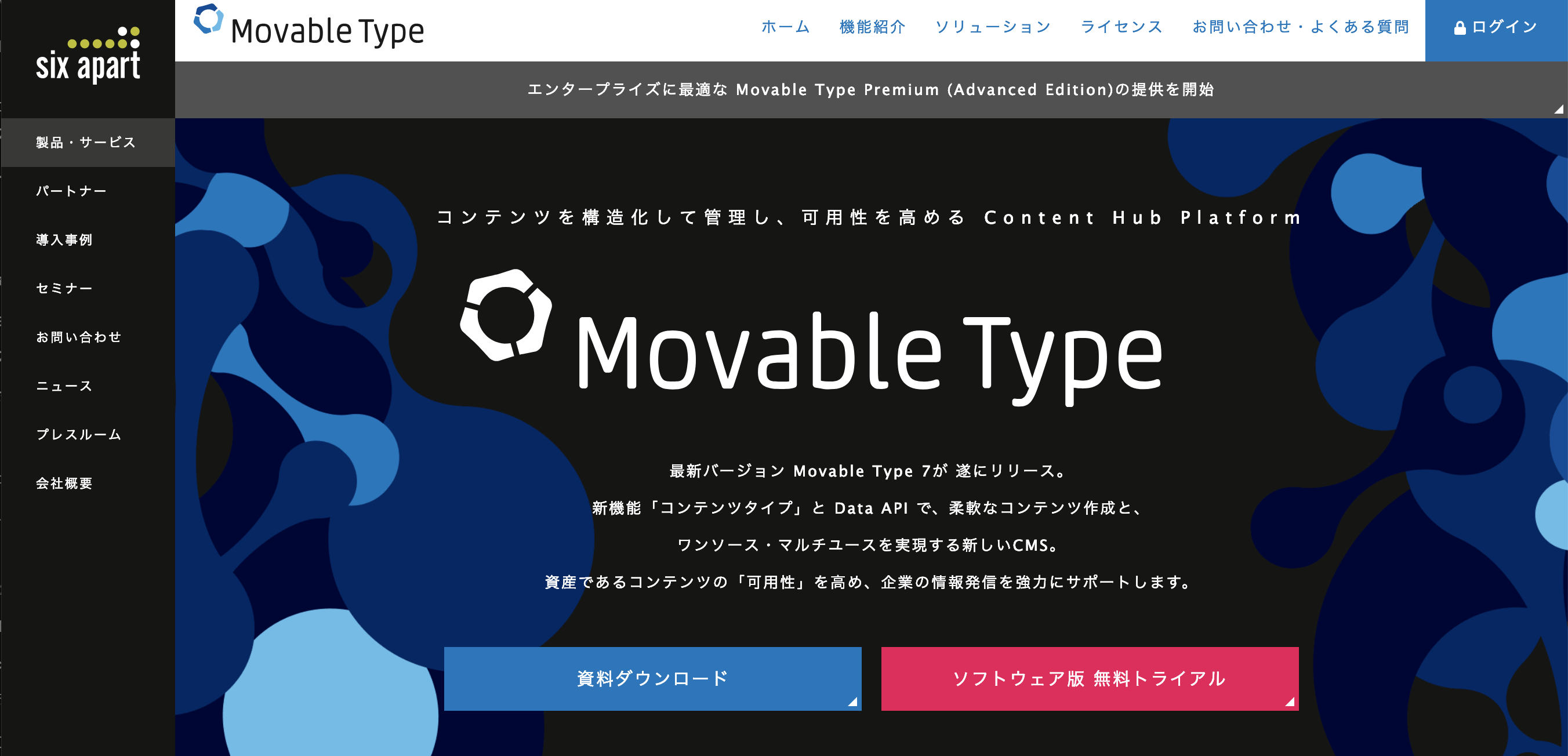 Movable Type_トップページ