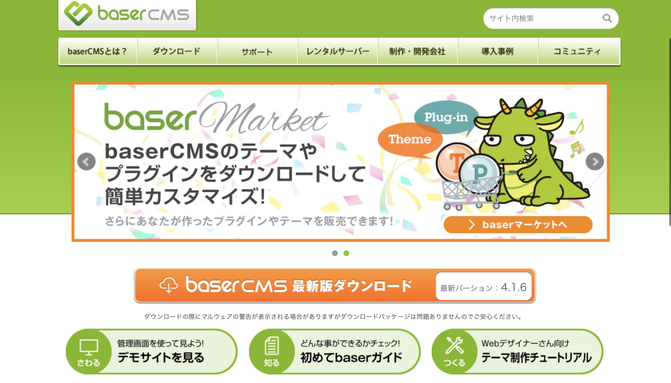 baserCMS_トップページ