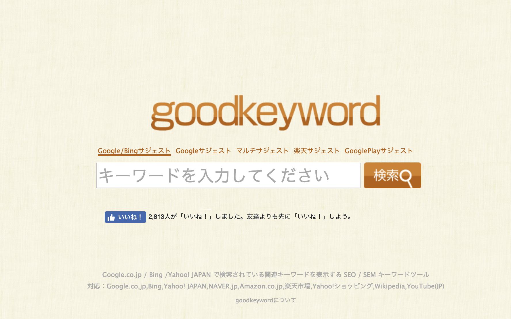 goodkeywordサイト画像