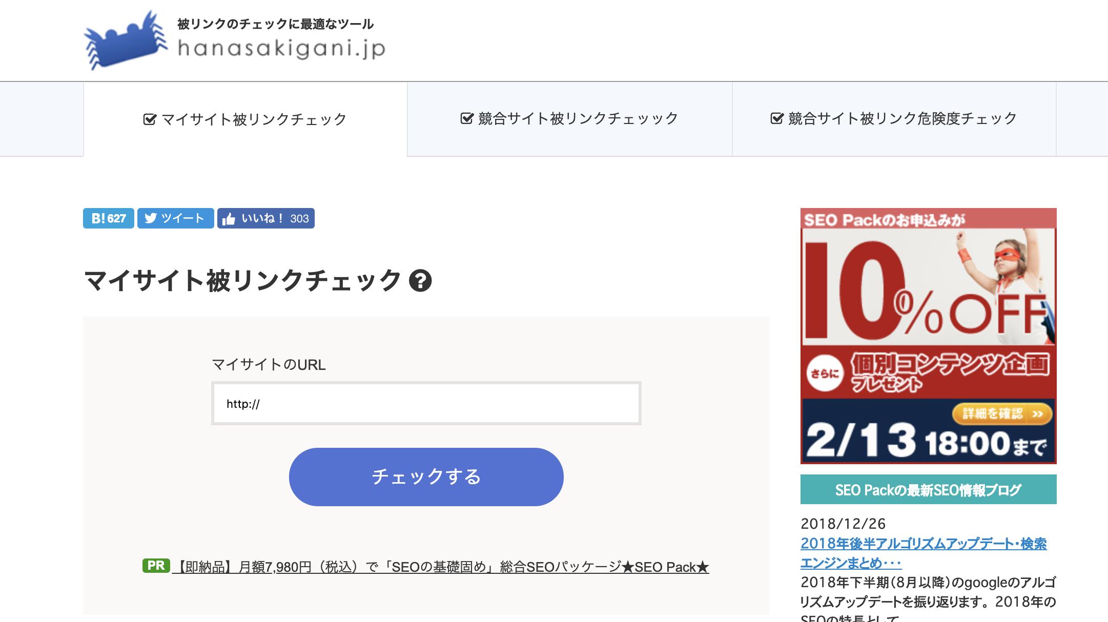 hanasakigani.jpサイト画像