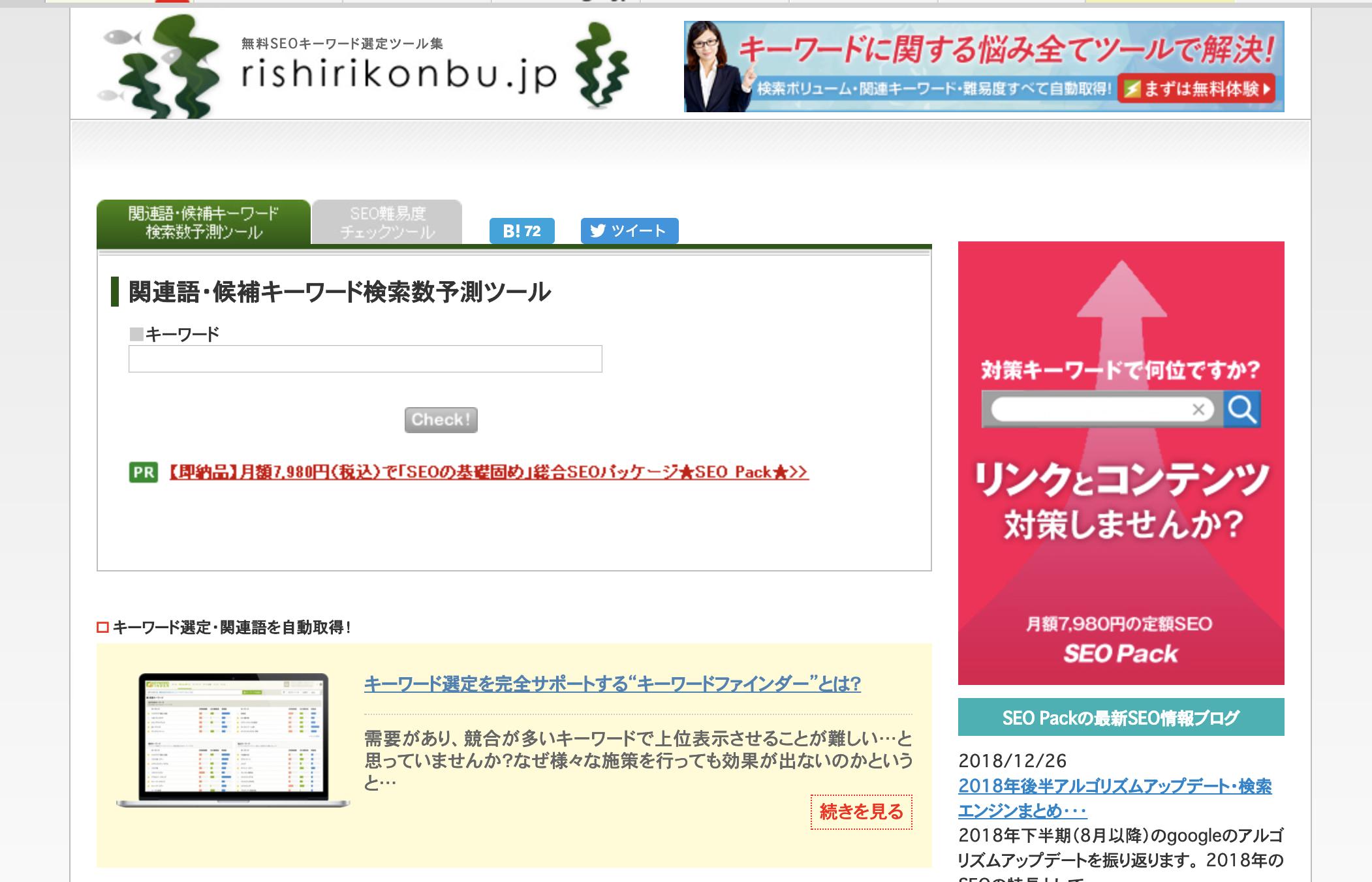 rishirikonbu.jpサイト画像