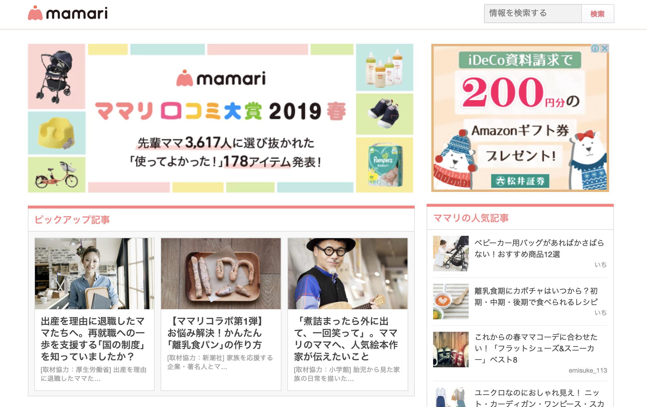 mamari_トップページ