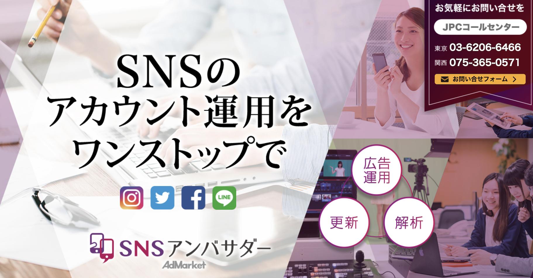 SNSアンバサダー_トップページ