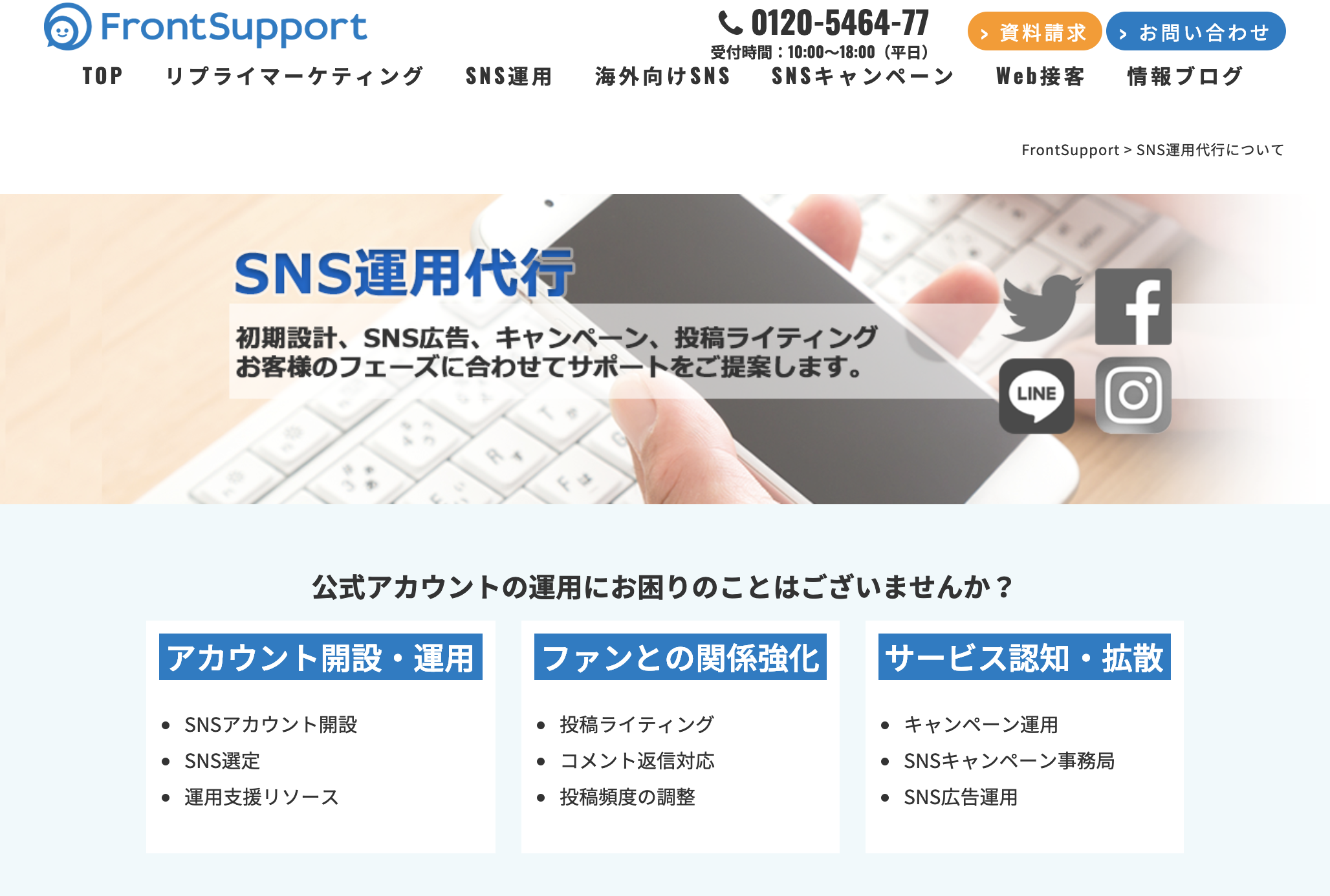 FrontSupport_トップページ
