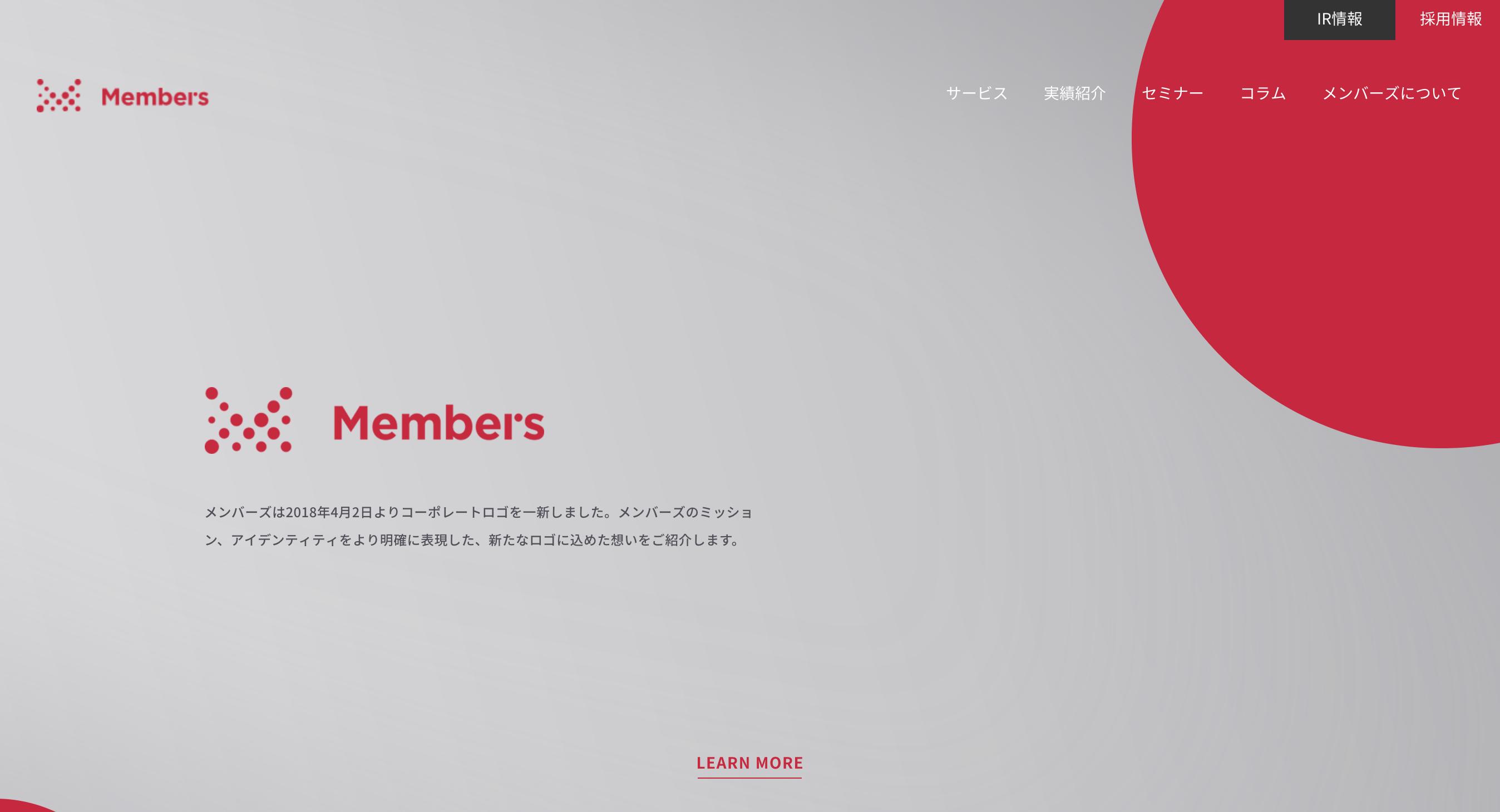 Menbers_トップページ