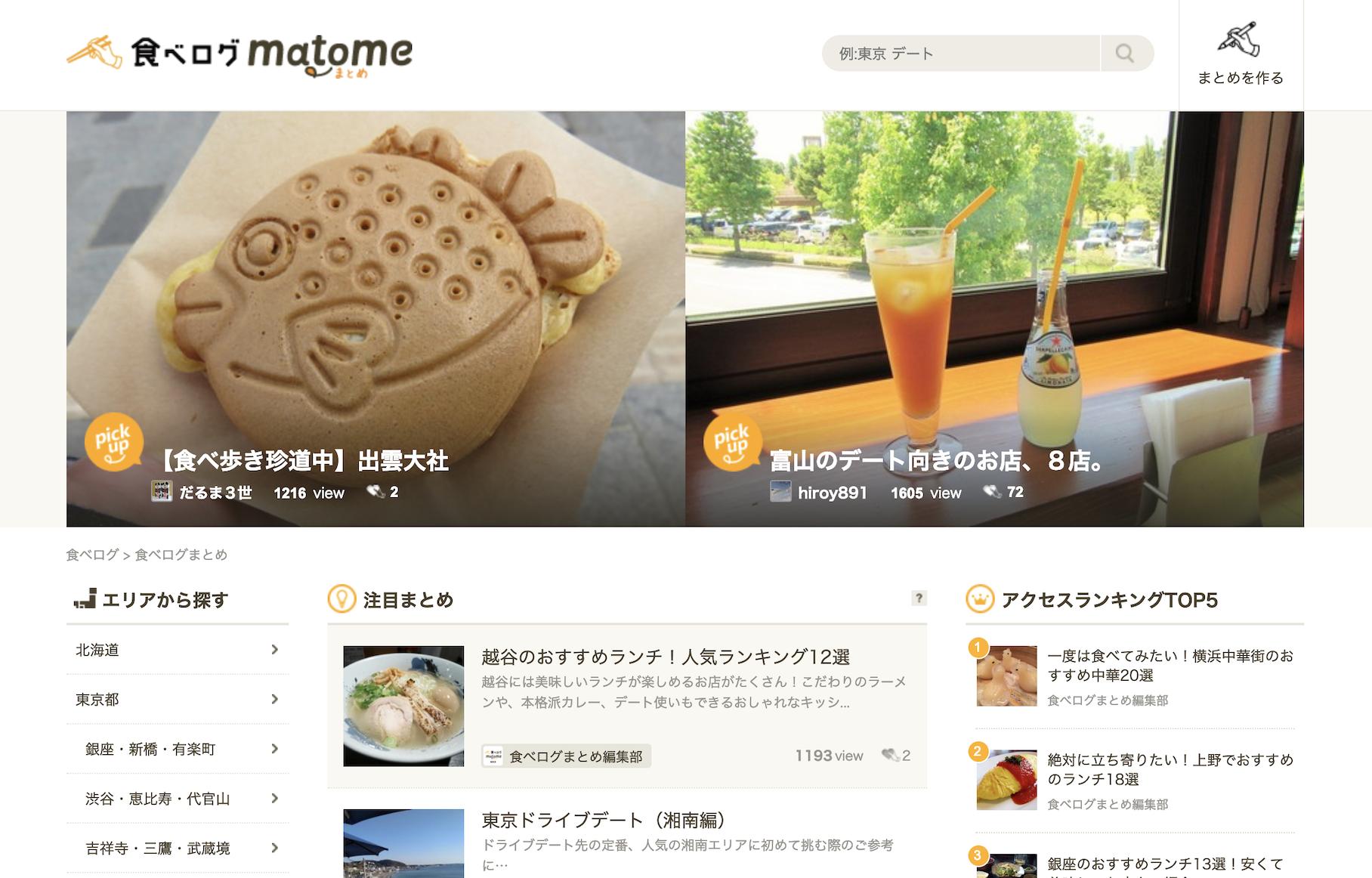 食べログmatome_トップページ
