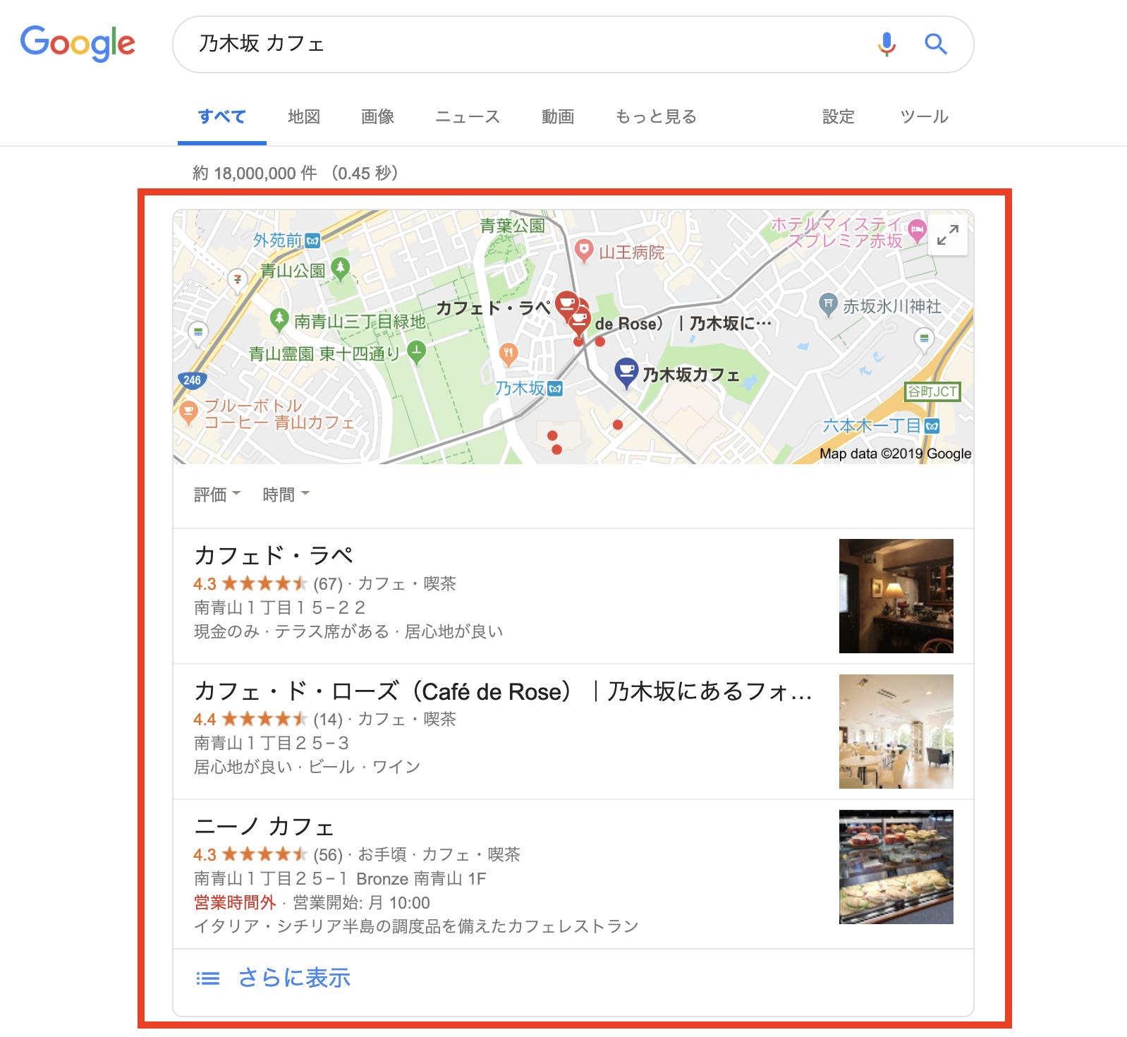 ローカルパック_検索サンプル