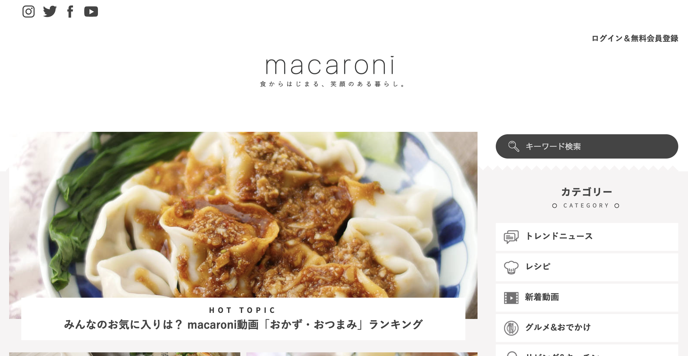 macaroni_トップページ