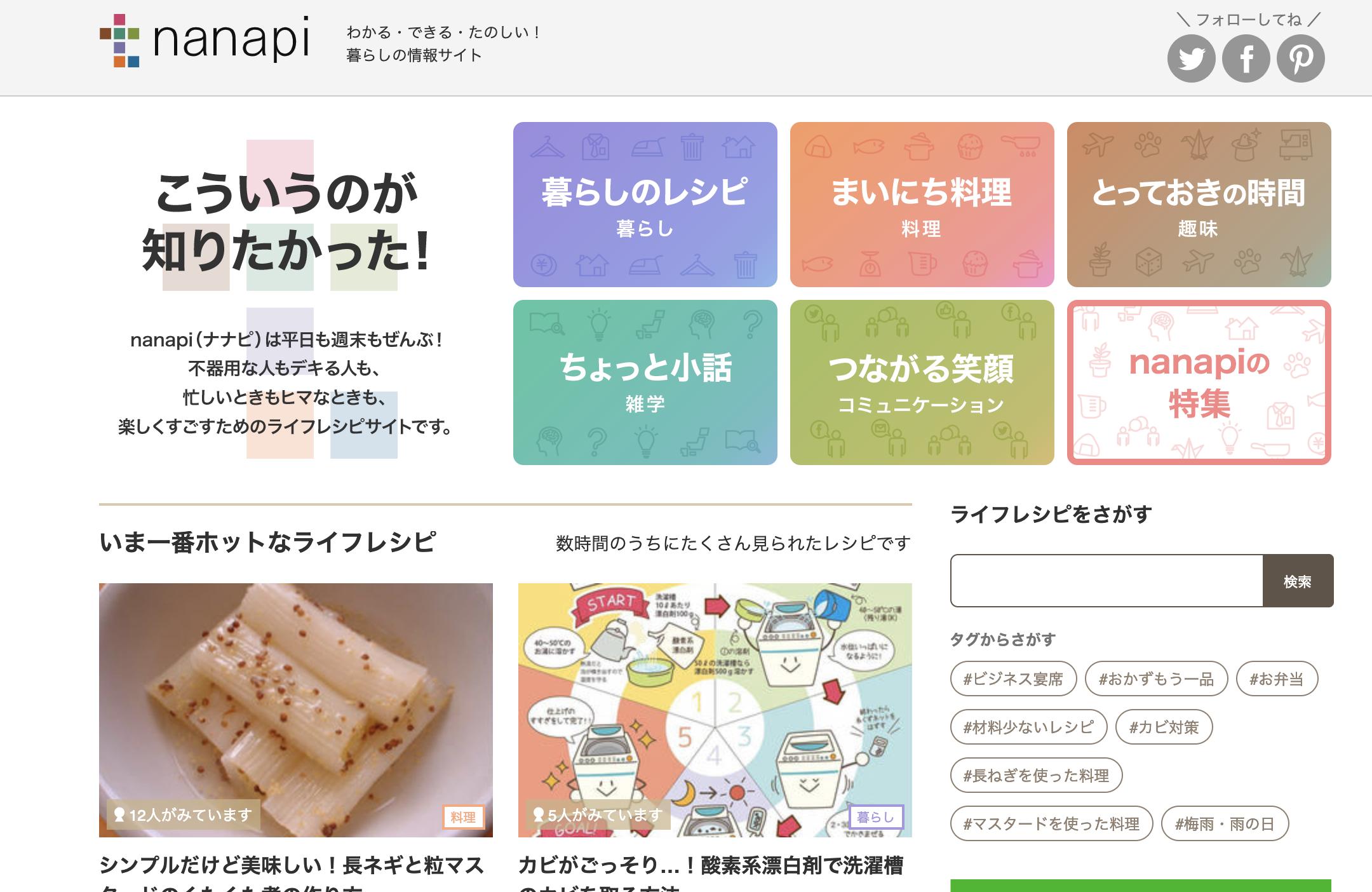 nanapi_トップページ