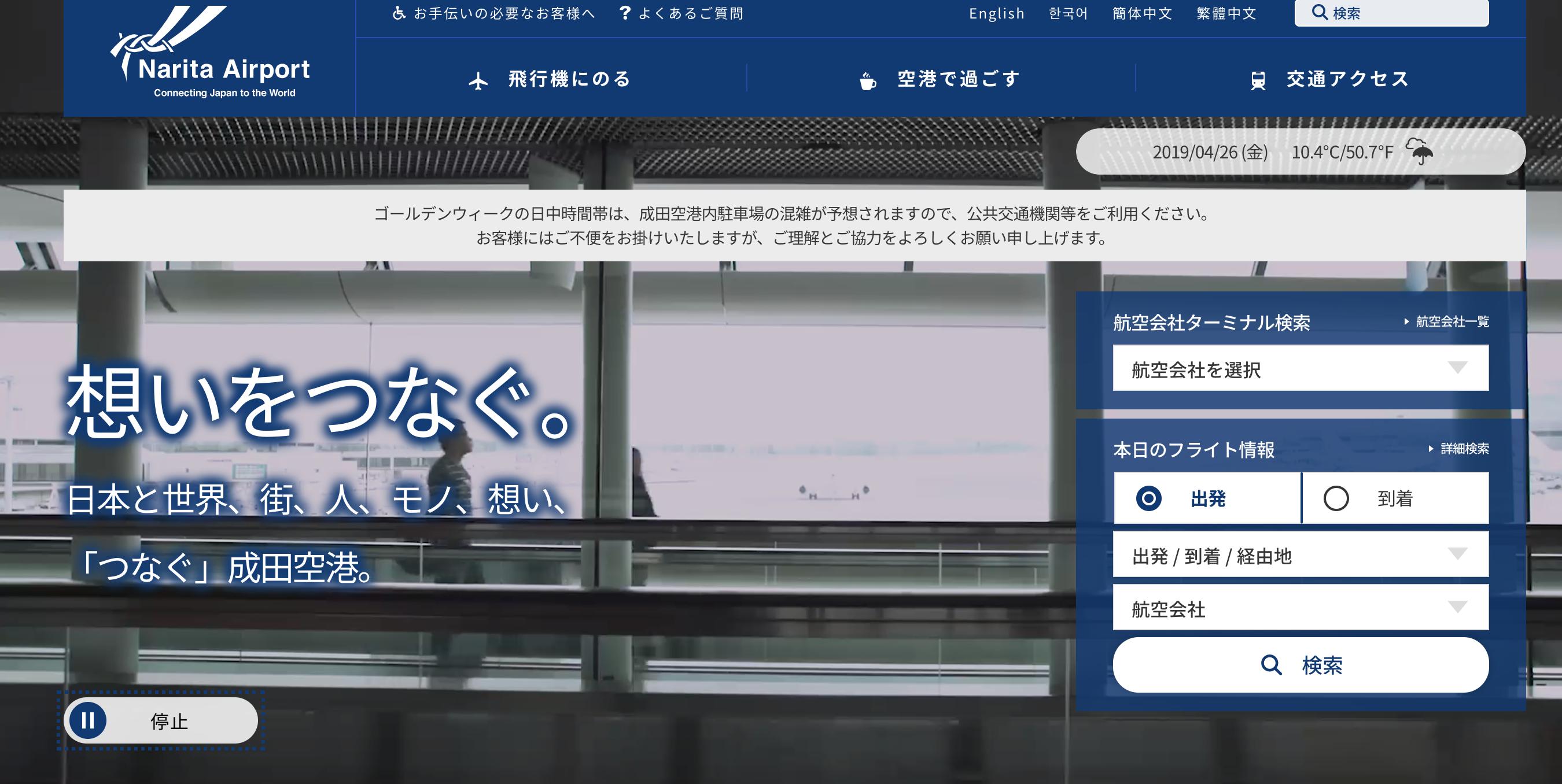 成田国際空港公式WEBサイト_動画