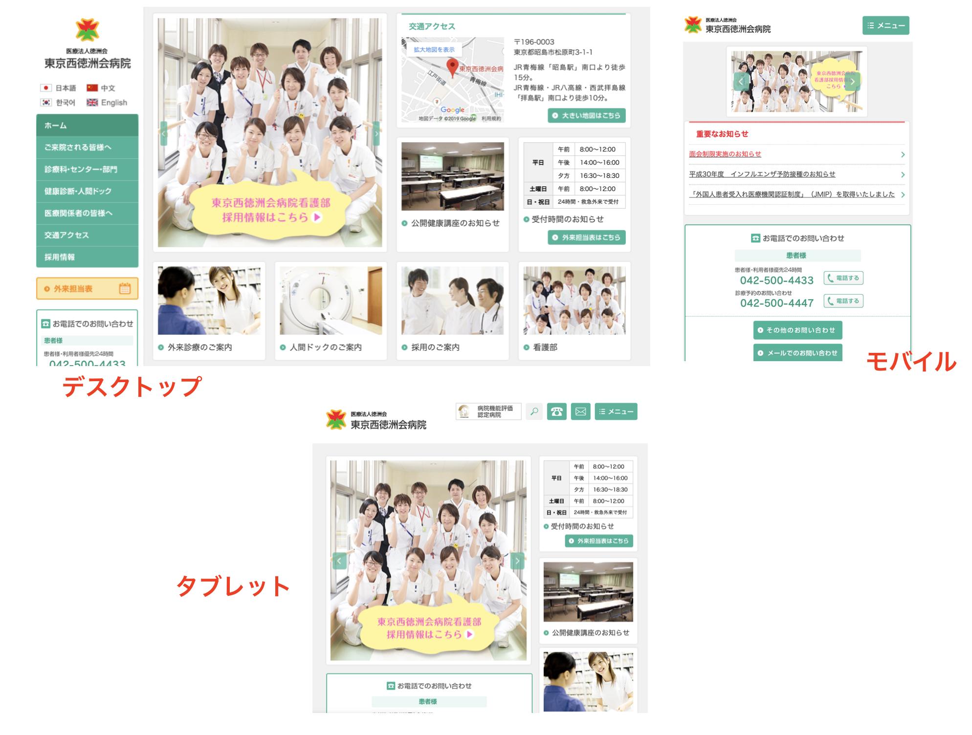 東京西徳洲会病院_レスポンシブWebデザイン
