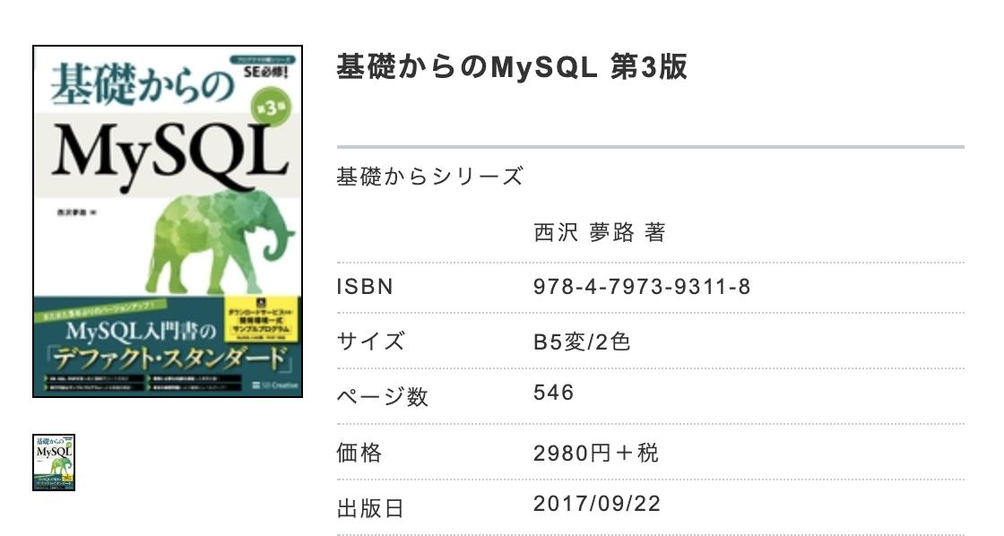 基礎からのMySQL第3版_キャプチャ