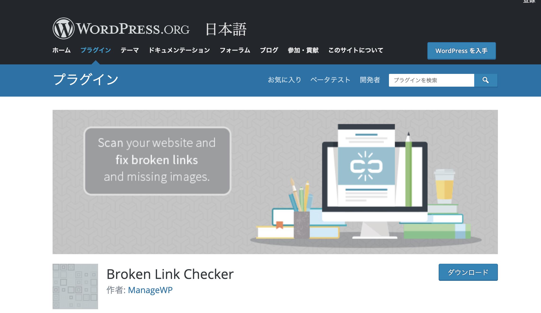 Broken Link Checker_リンク切れツール