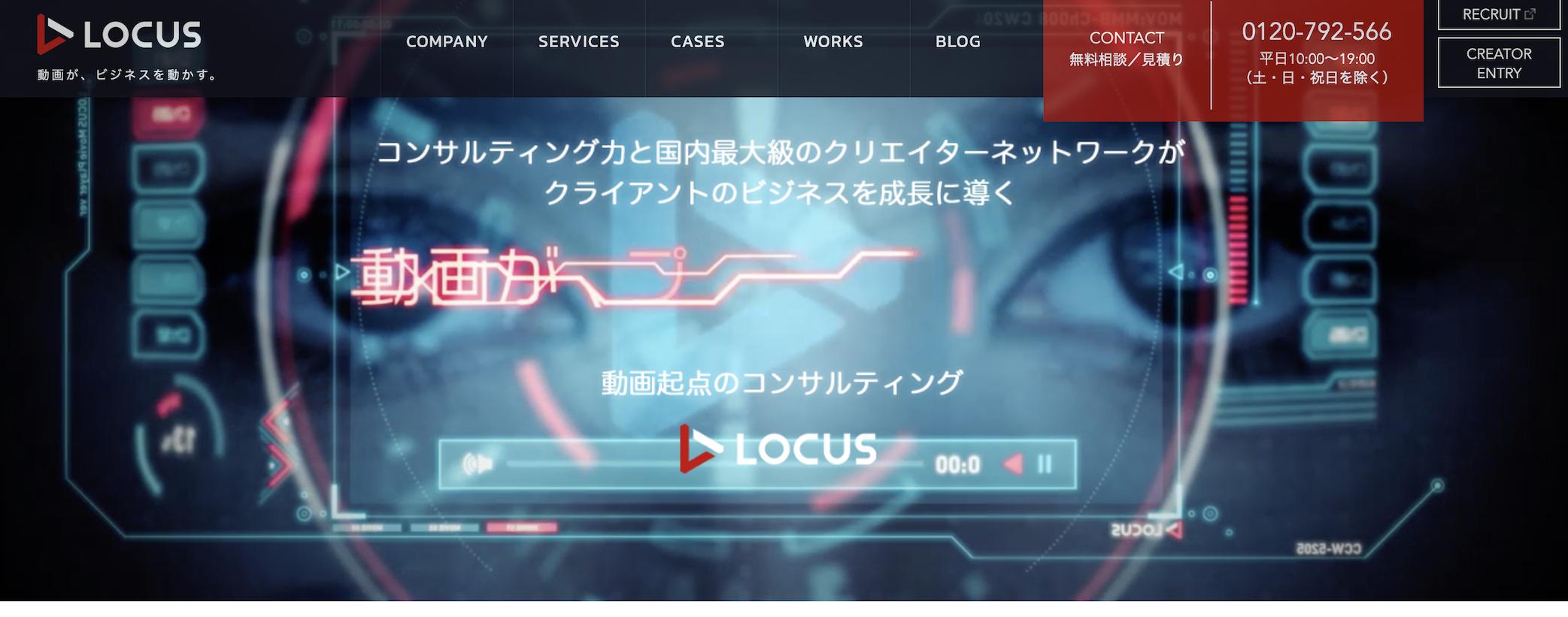 LOCUS_キャプチャ