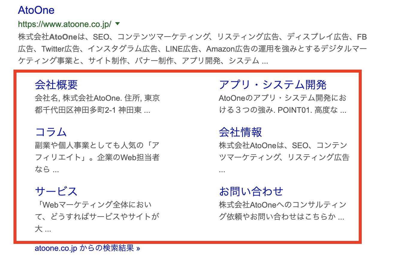 リッチスニペット_会社情報サンプル