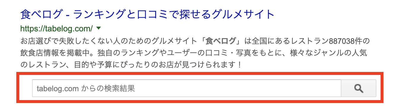 リッチスニペット_検索窓サンプル