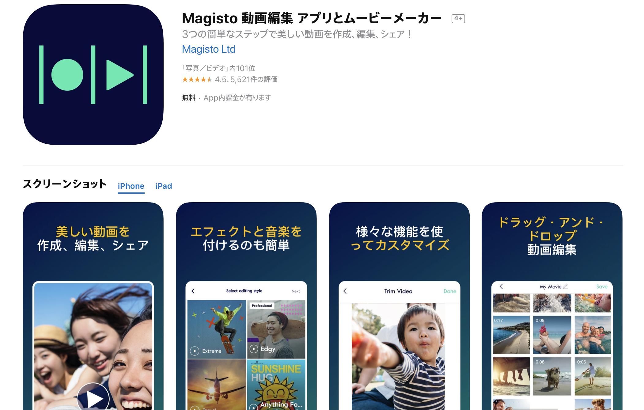Magisto_動画編集アプリ