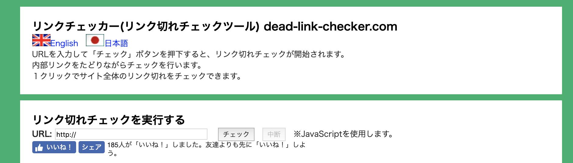 Dead-link-checker.com_リンク切れツール