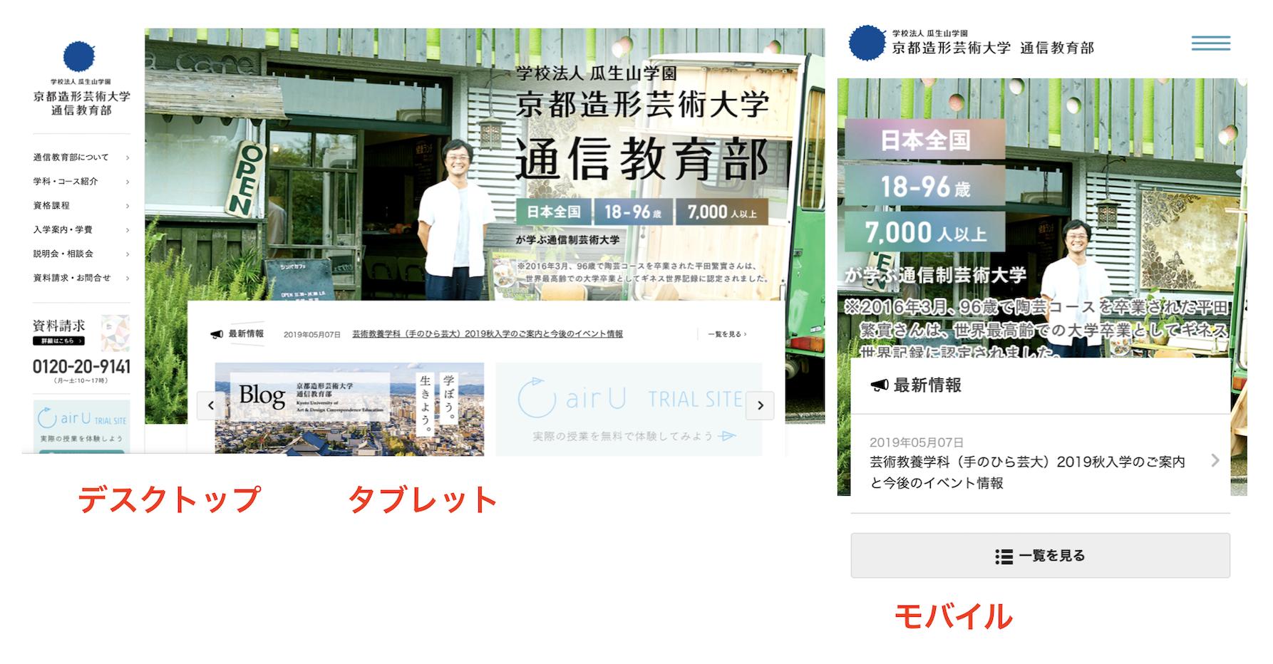 京都造形芸術大学通信教育部_レスポンシブWebデザイン
