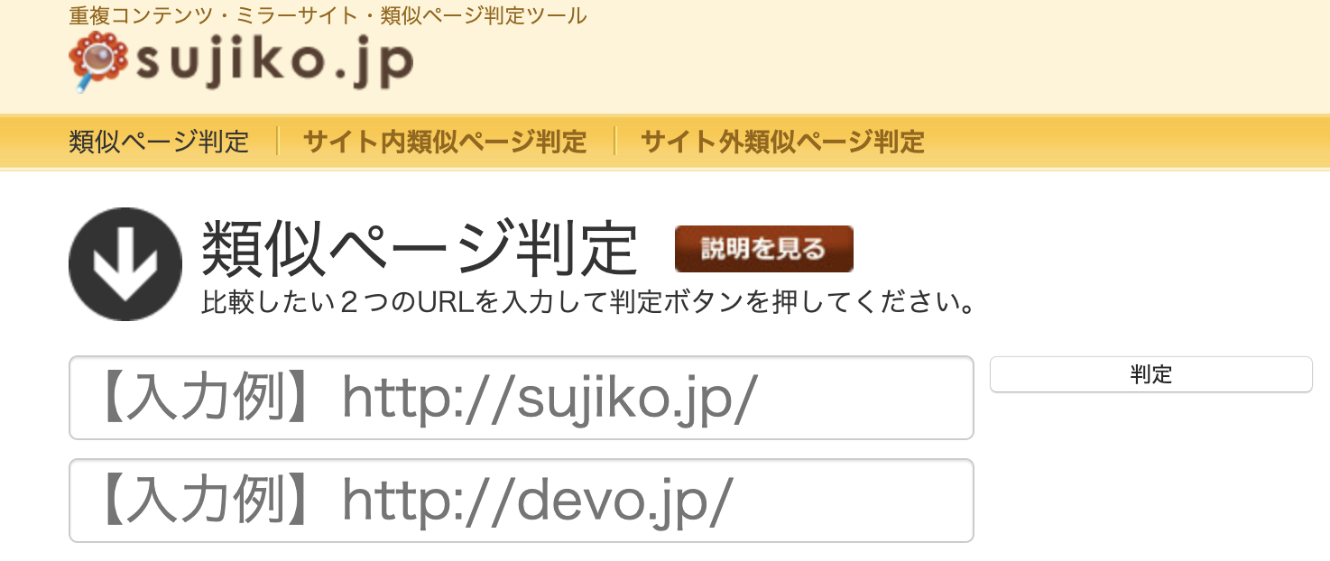 sujiko.jpサイトキャプチャ