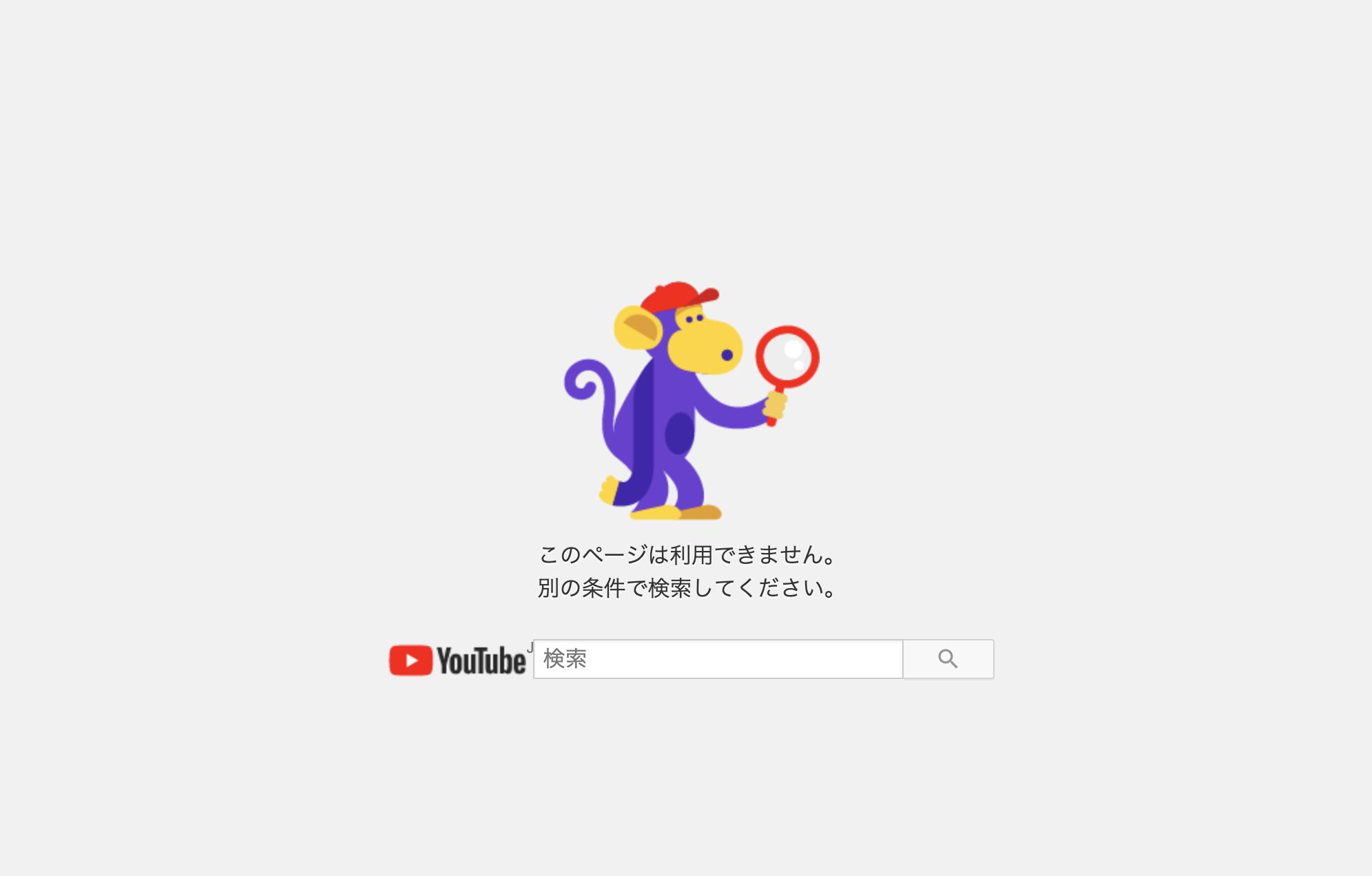 YouTube_カスタム404ページ
