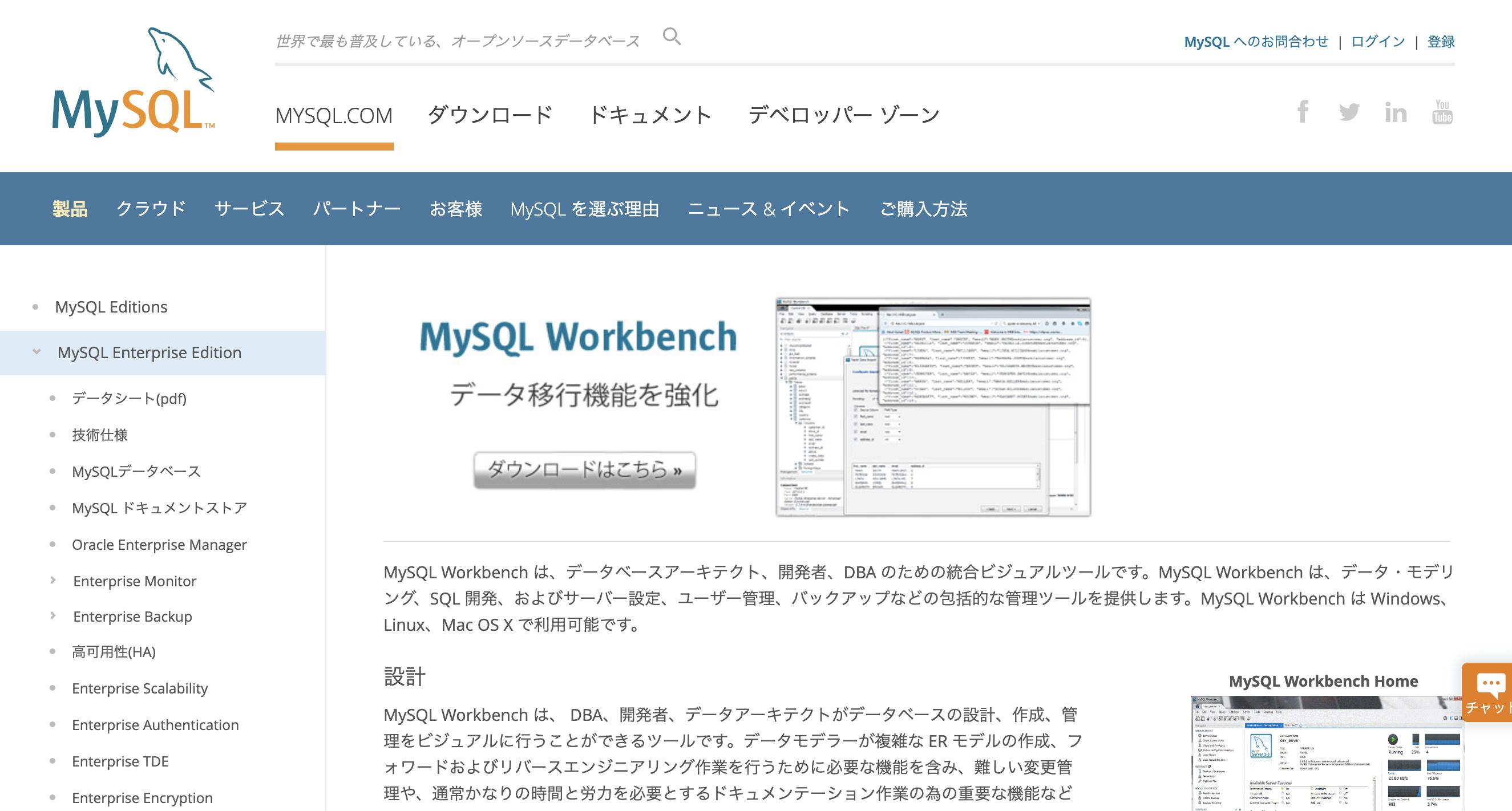 MySQL Workbench_キャプチャ