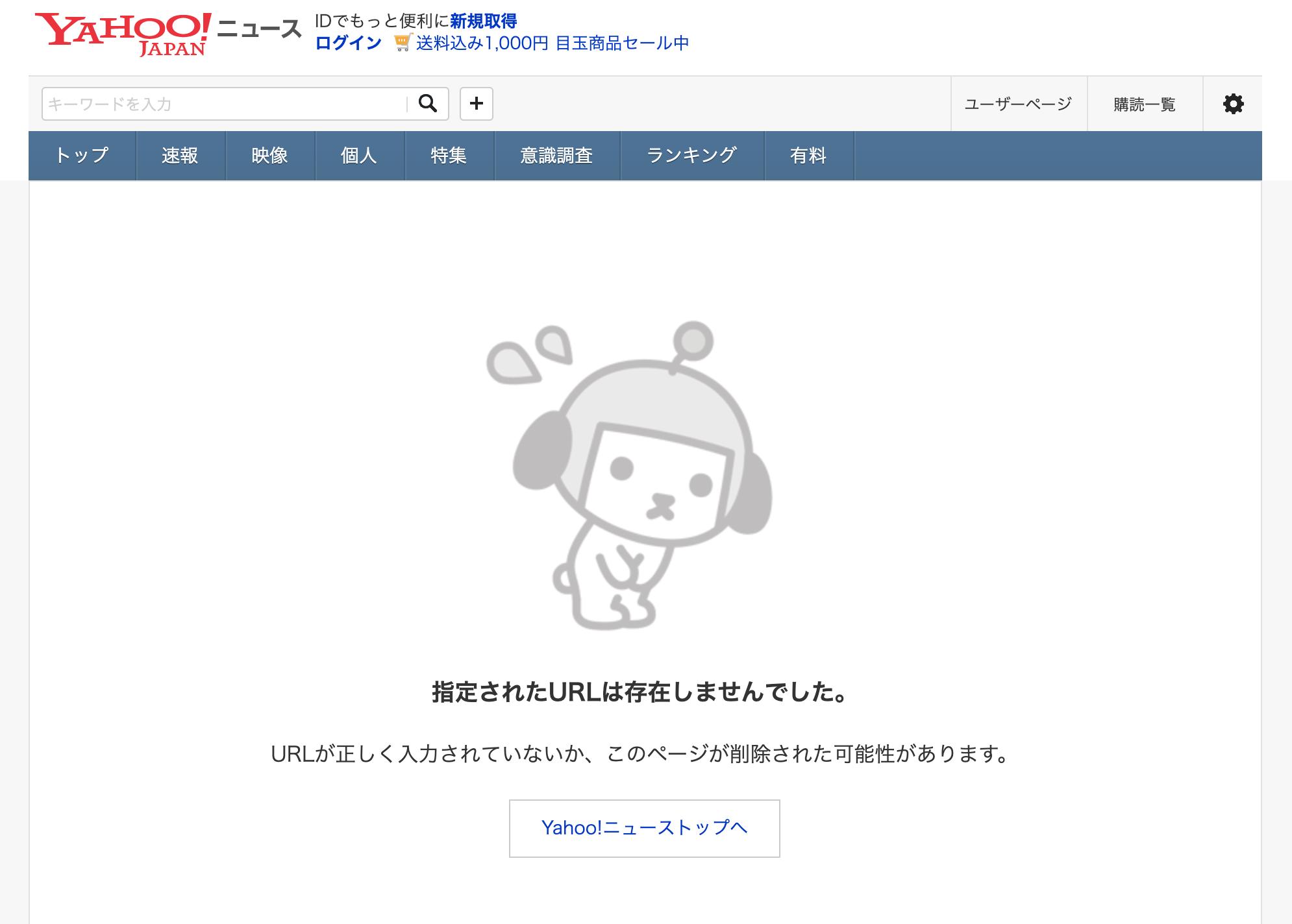 Yahoo!ニュース_カスタム404ページ