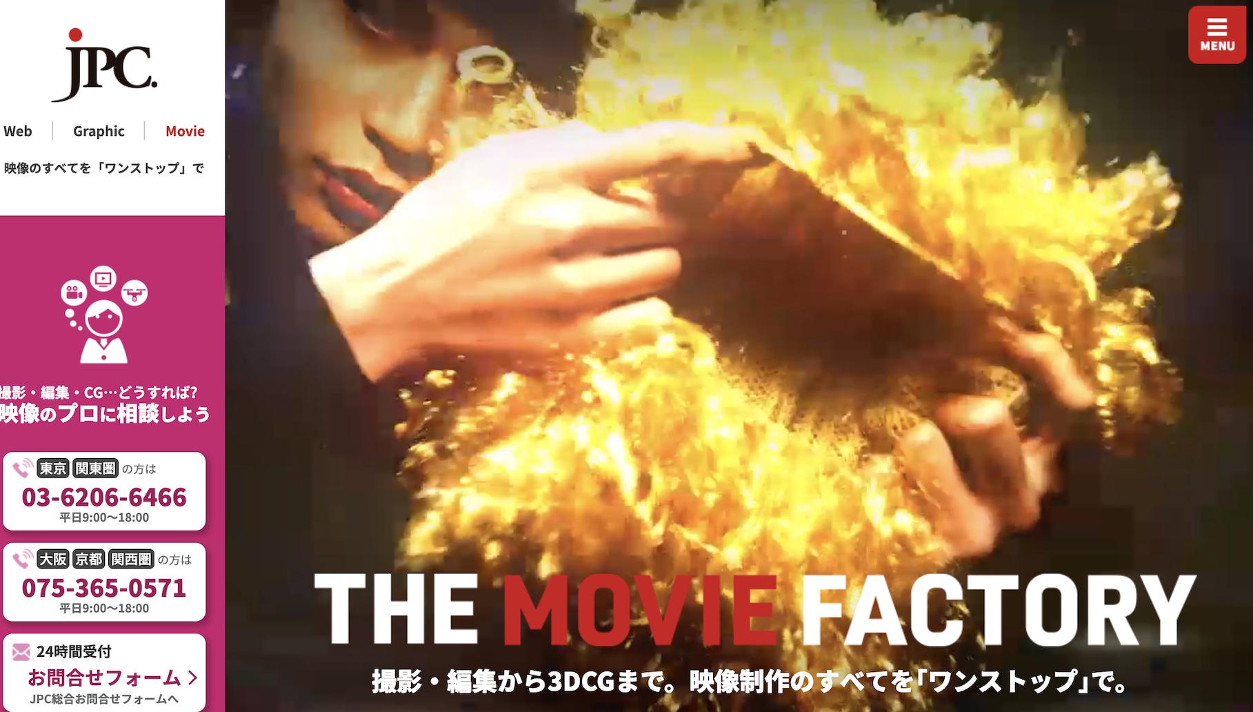 THE MOVIE FACTORY_キャプチャ
