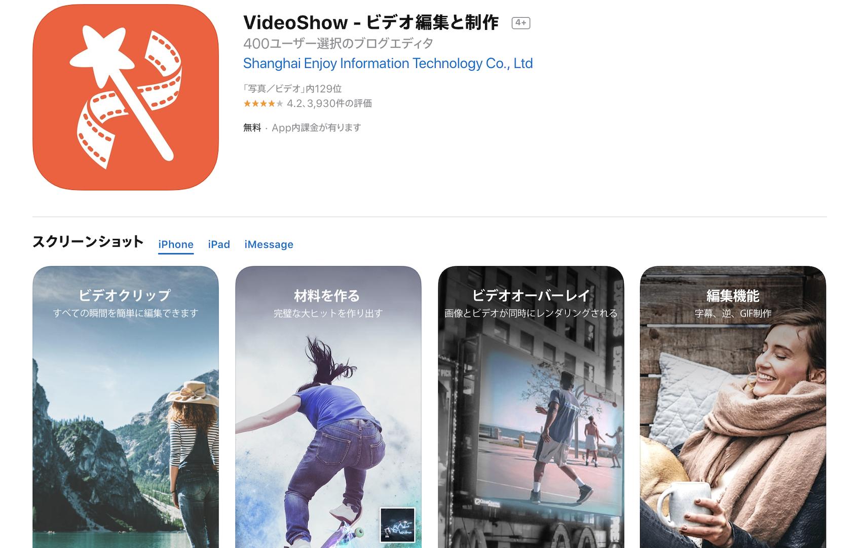 VideoShow_動画編集アプリ