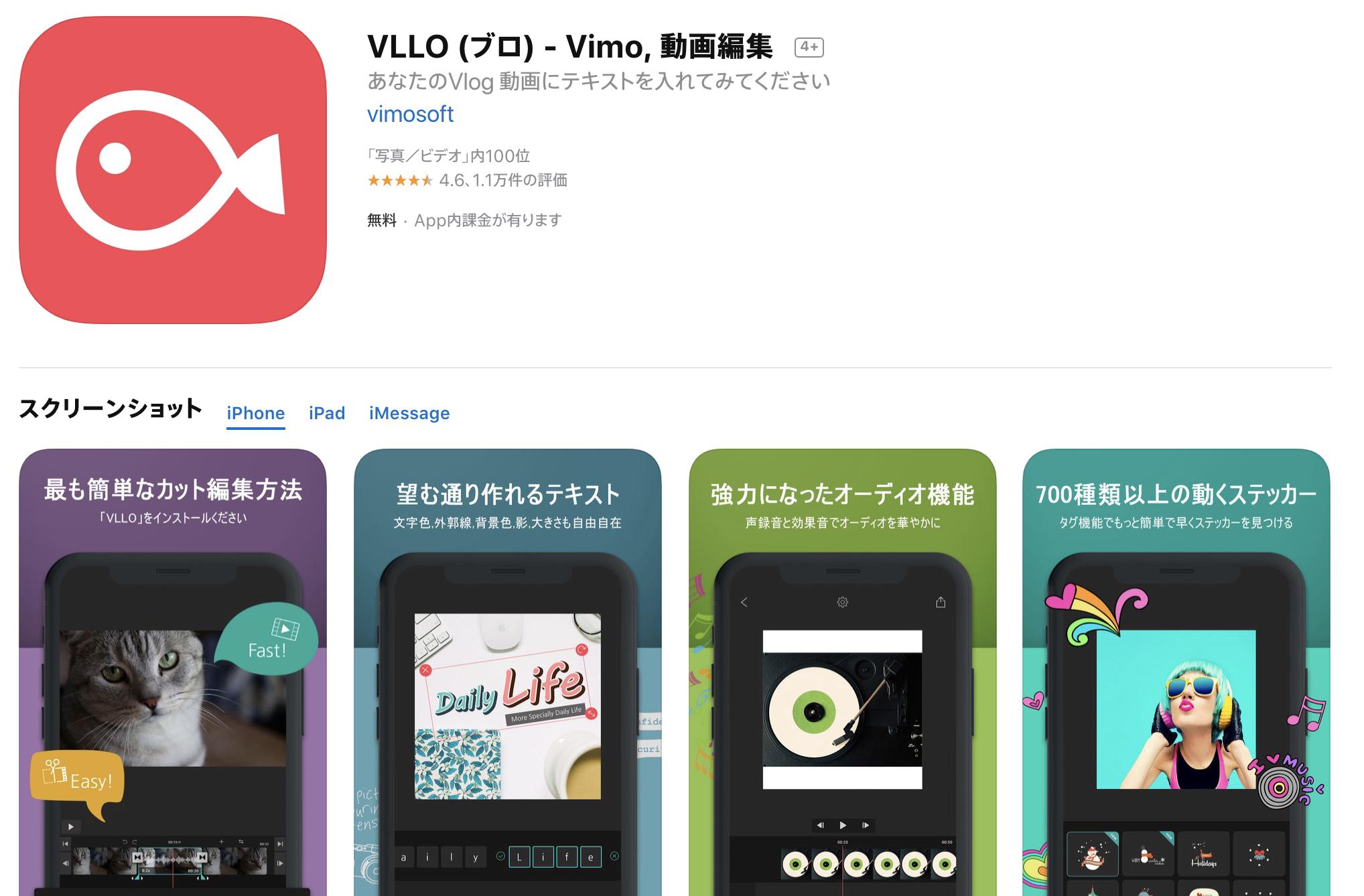 VLLO_動画編集アプリ