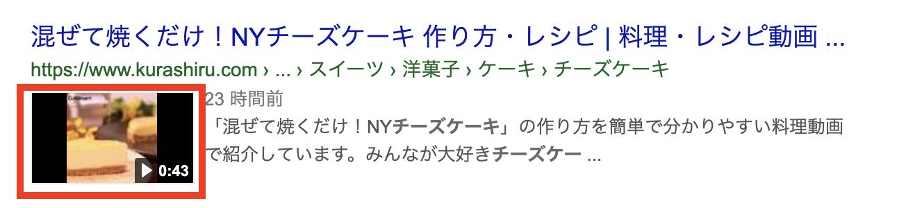 リッチスニペット_動画サンプル